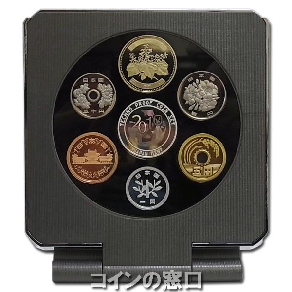 平成22年(2010年)テクノプルーフ貨幣セット2010