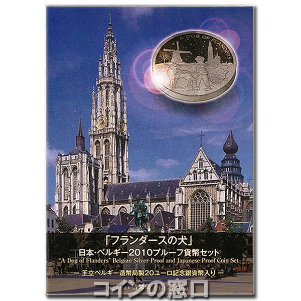 平成22年(2010年)「フランダースの犬」 日本・ベルギー 2010 プルーフ貨幣セット