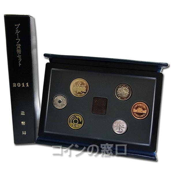 平成23年(2011年)通常プルーフ貨幣セット【年銘板有】