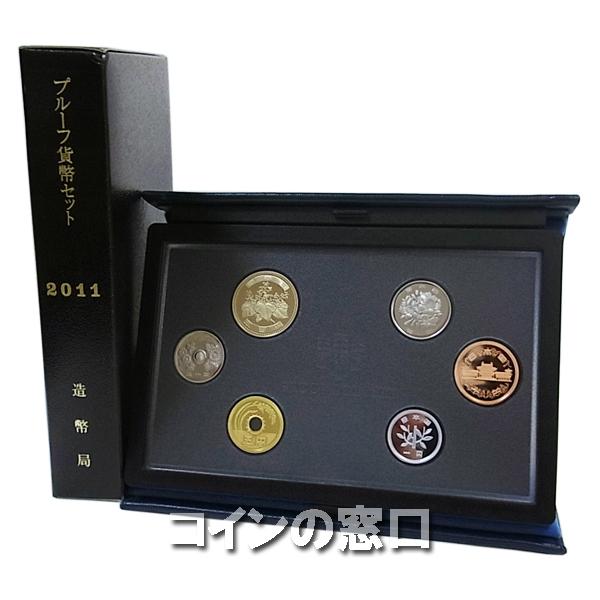 平成23年(2011年)通常プルーフ貨幣セット【年銘板無】
