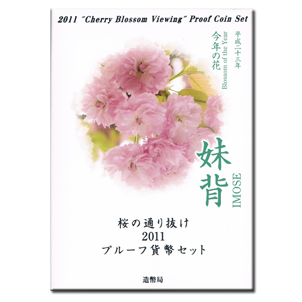 平成22年(2011年)桜の通り抜け 2011 プルーフ貨幣セット「妹背」