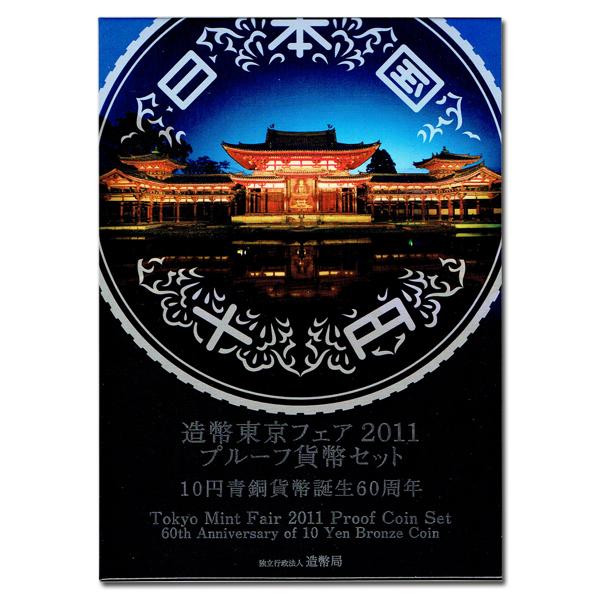 平成23年(2011年)造幣東京フェア2011 プルーフ貨幣セット ~10円青銅貨誕生60周年~