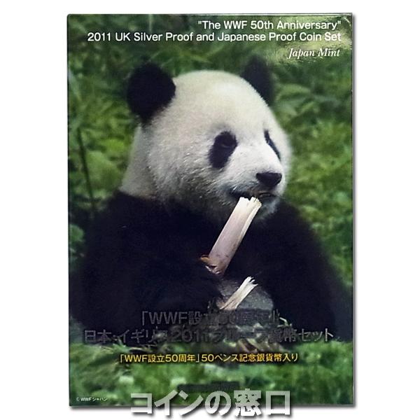 平成23年(2011年)「WWF設立50周年」日本・イギリス2011 プルーフ貨幣セット
