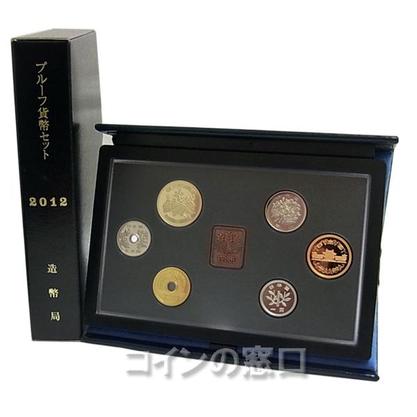 平成24年(2012年)通常プルーフ貨幣セット【年銘板有】