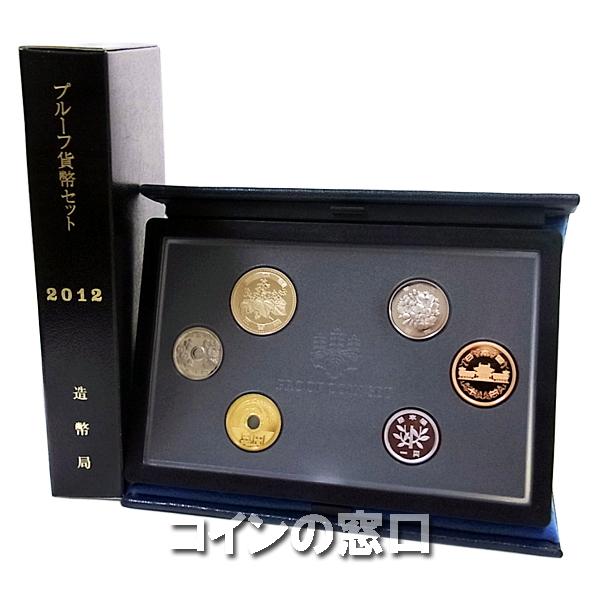 平成24年(2012年)通常プルーフ貨幣セット【年銘板無】