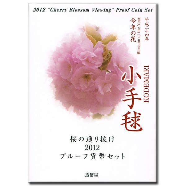 平成24年(2012年)桜の通り抜け2012 プルーフ貨幣セット「小手毬」