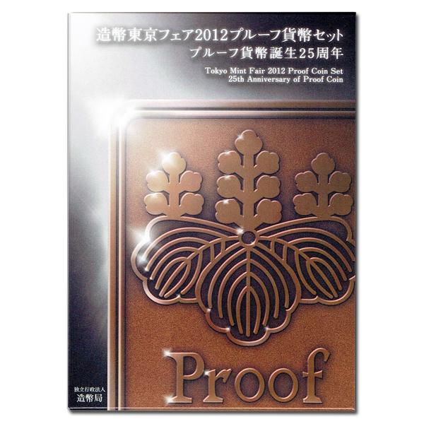平成24年(2012年)造幣東京フェア2012 プルーフ貨幣セット ~プルーフ貨幣誕生25周年~