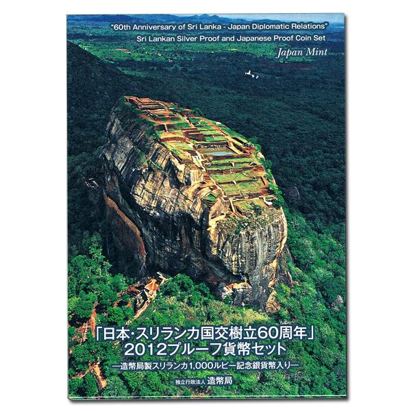 平成24年(2012年)「日本・スリランカ国交樹立60周年」2012プルーフ貨幣セット