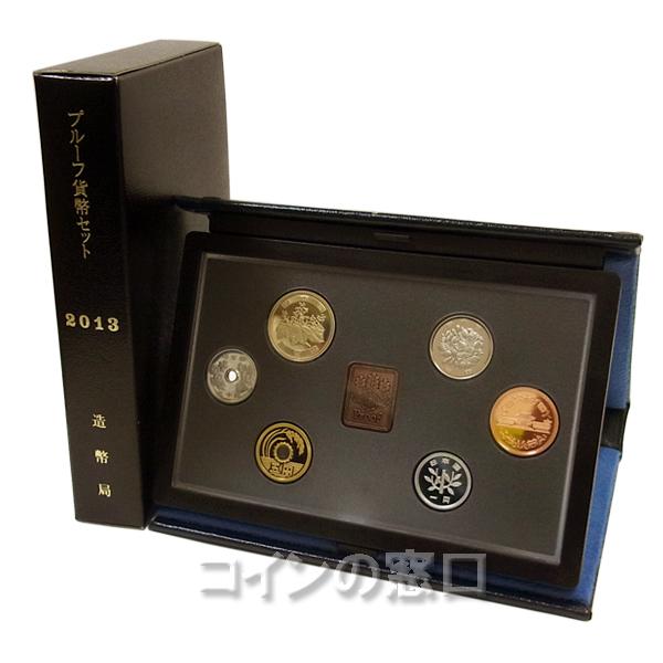 平成25年(2013年)通常プルーフ貨幣セット【年銘板有】
