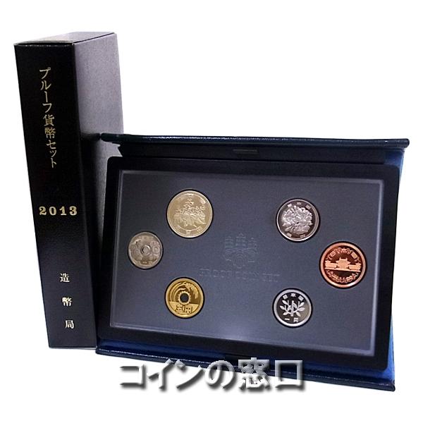 平成25年(2013年)通常プルーフ貨幣セット【年銘板無】