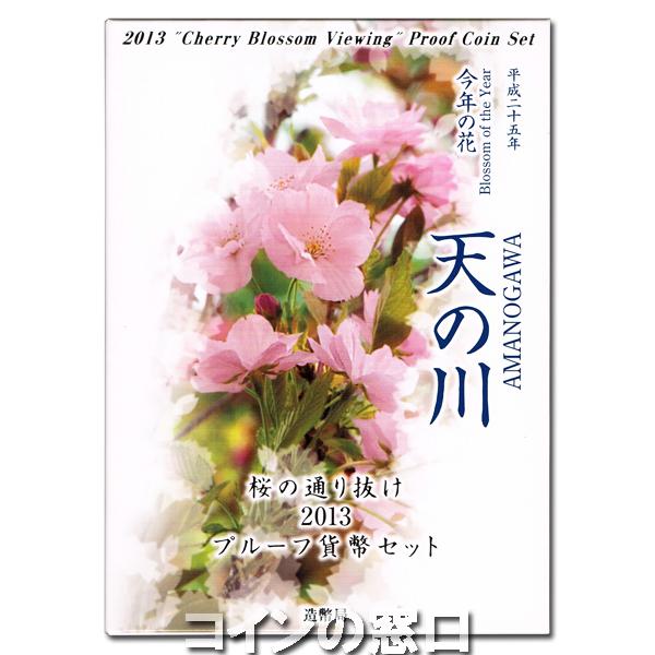 平成25年(2013年)桜の通り抜け2012 プルーフ貨幣セット「天の川」