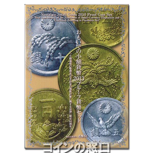 平成25年(2013年)おもいでの小額貨幣2013 プルーフ貨幣セット