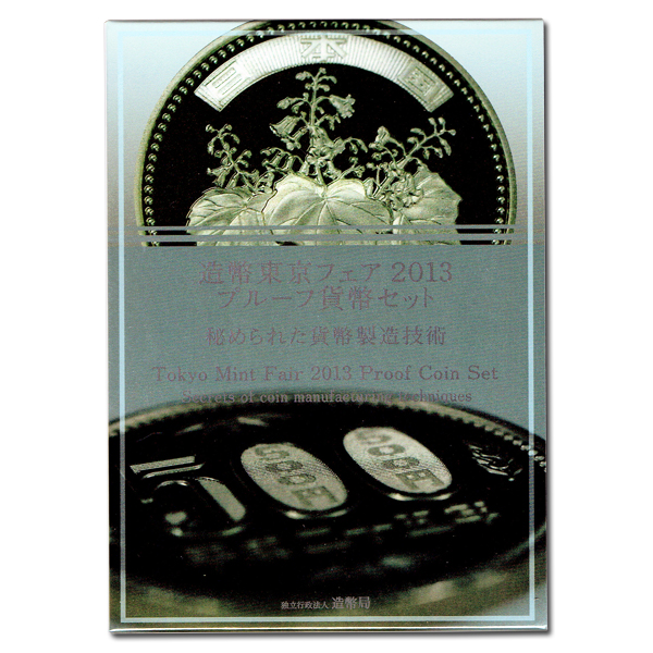 平成25年(2013年)造幣東京フェア2013 プルーフ貨幣セット ~秘められた貨幣製造技術~