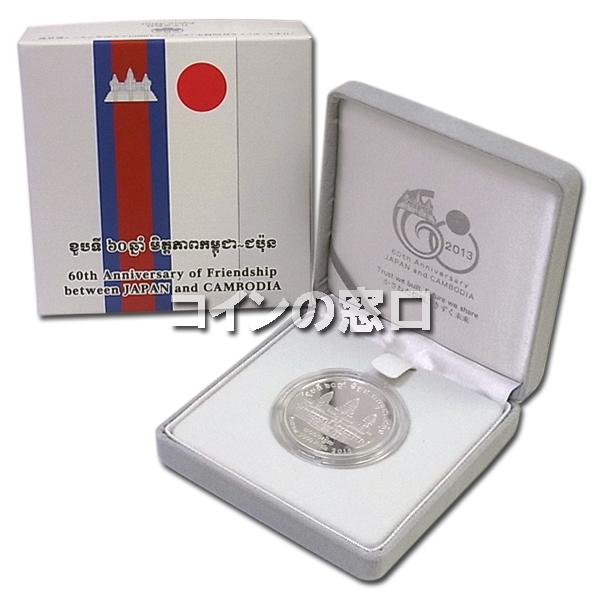 「日本カンボジア友好60周年」カンボジア3,000リエル記念プルーフ銀貨幣