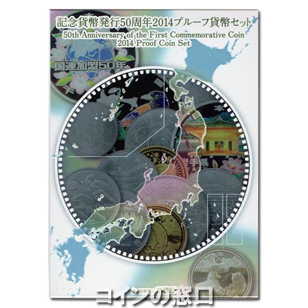 平成26年(2014年)記念貨幣発行50周年2014年プルーフ貨幣セット