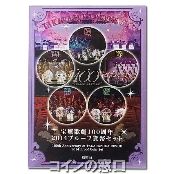 平成26年(2014年)宝塚歌劇100周年2014プルーフ貨幣セット