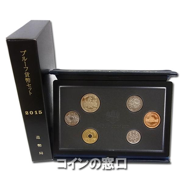 平成27年(2015年)通常プルーフ貨幣セット【年銘板無】