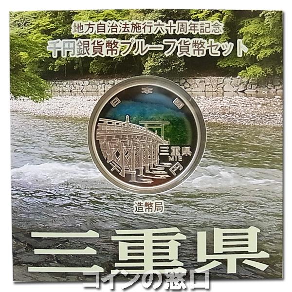 地方自治千円三重A