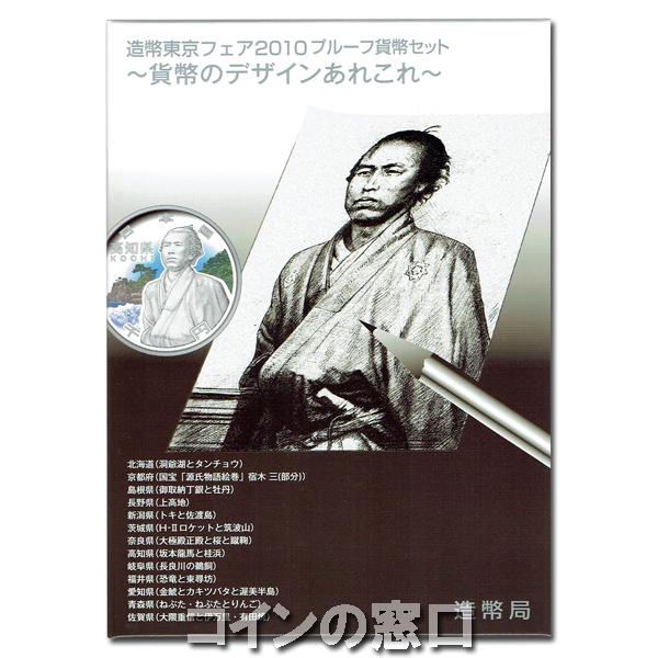 平成22年(2010年)造幣東京フェア2010 プルーフ貨幣セット ~貨幣のデザインのあれこれ~