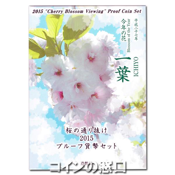 平成27年(2015年)桜の通り抜け2015 プルーフ貨幣セット「一葉」