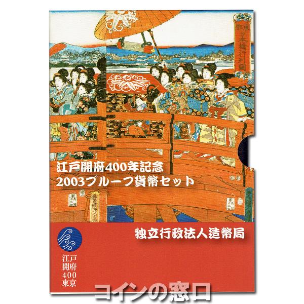 江戸開府400年 2003プルーフ貨幣セット