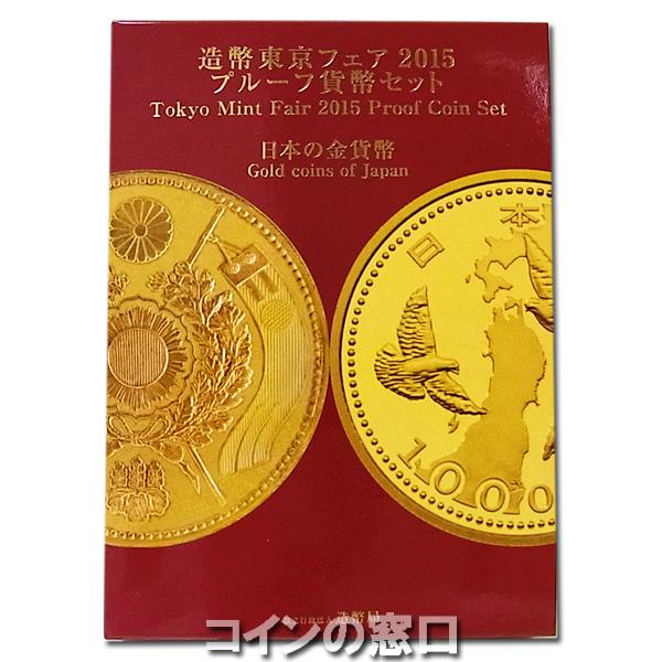 平成27年造幣東京フェア2015 プルーフ貨幣セット ~日本の金貨幣~
