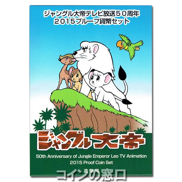 平成27年(2015年)ジャングル大帝テレビ放送50周年2015プルーフ貨幣セット