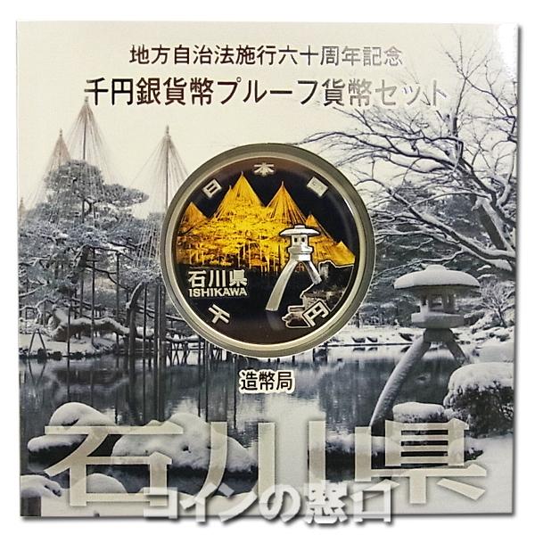 地方自治千円銀貨、石川県