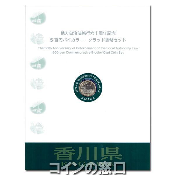 地方自治 500円バイカラー・クラッド貨【香川県】Bセット 平成26年(2014年)
