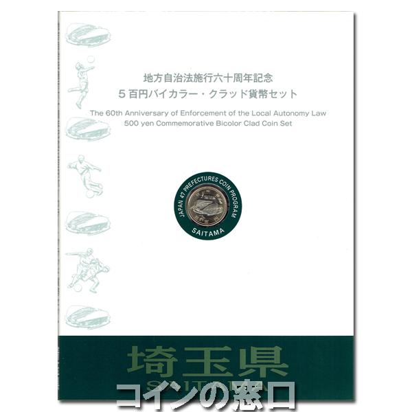 地方自治 500円バイカラー・クラッド貨【埼玉県】Bセット 平成26年(2014年)