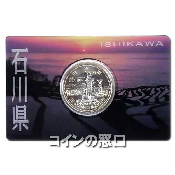 地方自治500円石川県Aカード