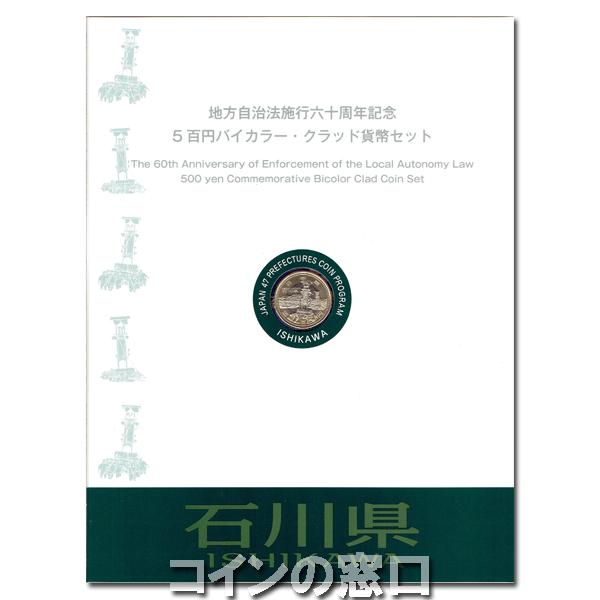 地方自治 500円バイカラー・クラッド貨【石川県】Bセット 平成26年(2014年)