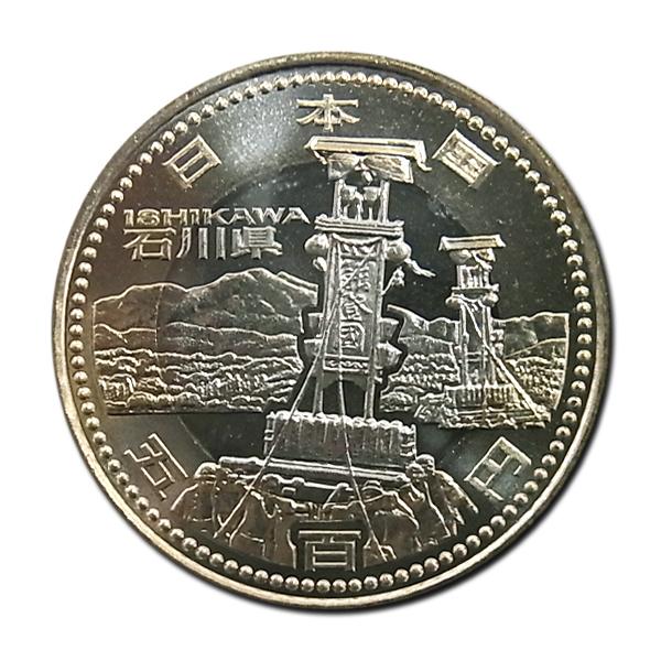 地方自治500円貨幣、石川県
