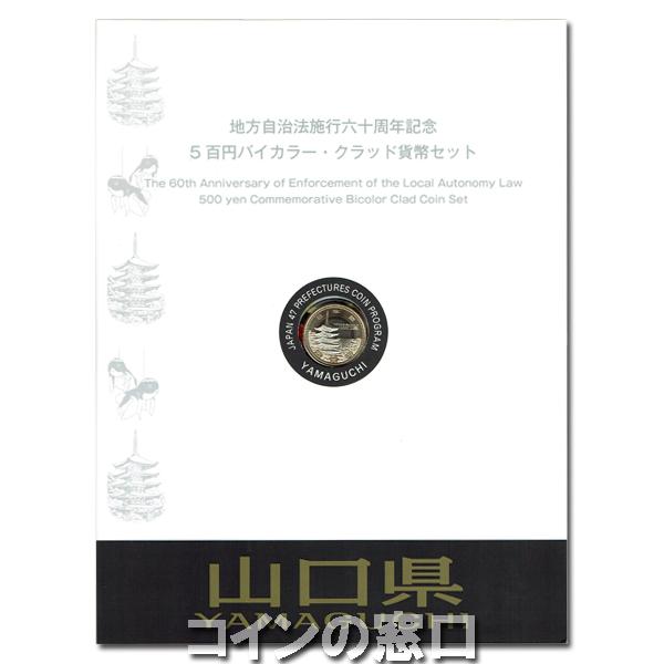 地方自治 500円バイカラー・クラッド貨【山口県】Bセット 平成26年(2014年)
