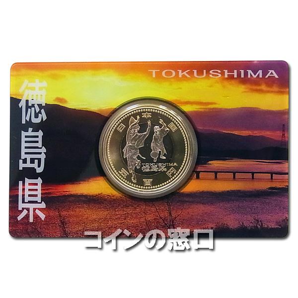 地方自治 500円バイカラー・クラッド貨幣【徳島県】Aセット 平成26年(2014年)