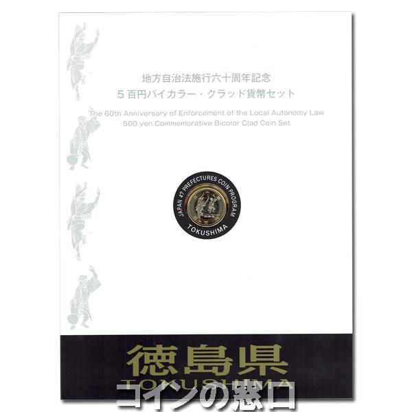 地方自治 500円バイカラー・クラッド貨【徳島県】Bセット 平成26年(2014年)
