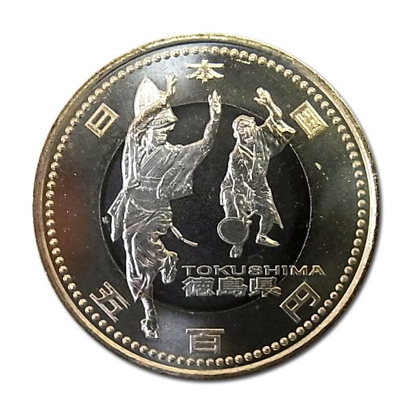地方自治 60周年記念 500円バイカラー・クラッド貨幣【徳島県】 平成27年(2015年)