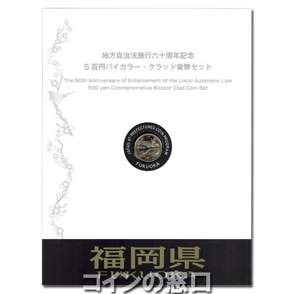 地方自治 500円バイカラー・クラッド貨【福岡県】Bセット 平成27年(2015年)