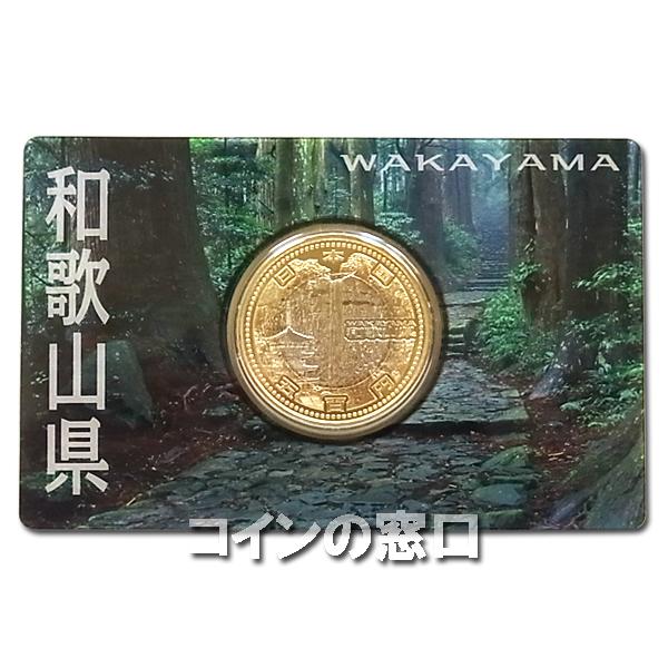 地方自治500円A和歌山県カード