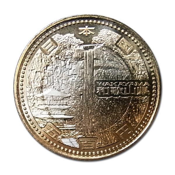 地方自治500円貨和歌山県