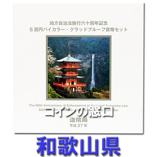 地方自治500円プルーフ和歌山県