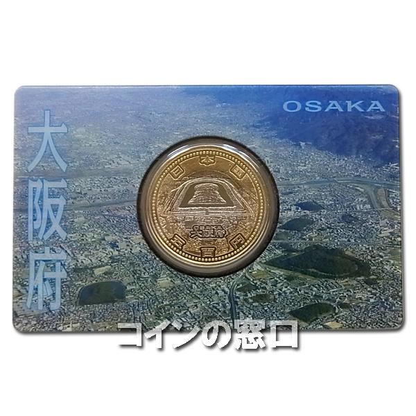 地方自治500円A大阪府カード