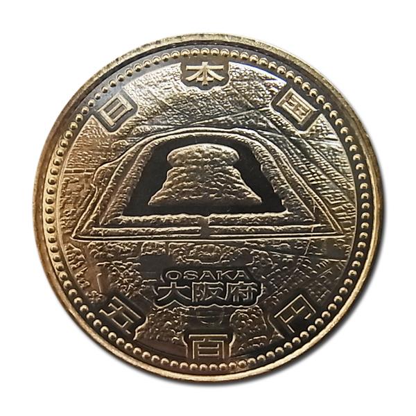 地方自治500円貨大阪府