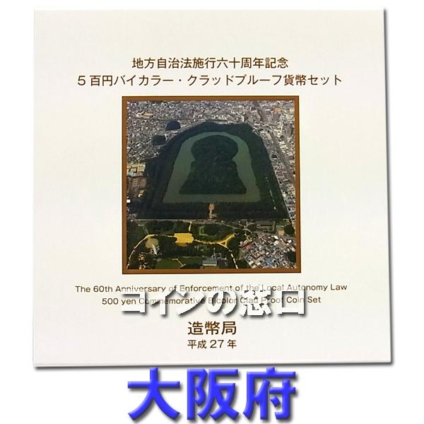 地方自治500円プルーフ大阪府