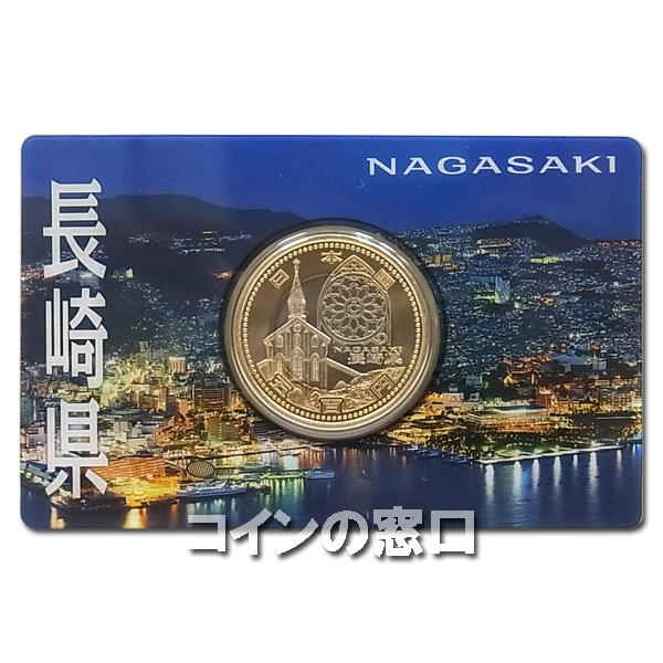 地方自治500円A長崎県カード