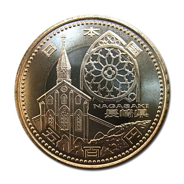 地方自治500円貨長崎県