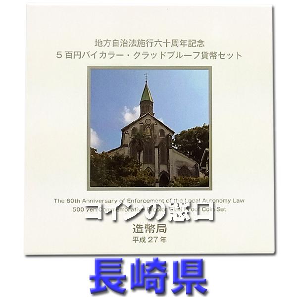 地方自治500円プルーフ長崎県