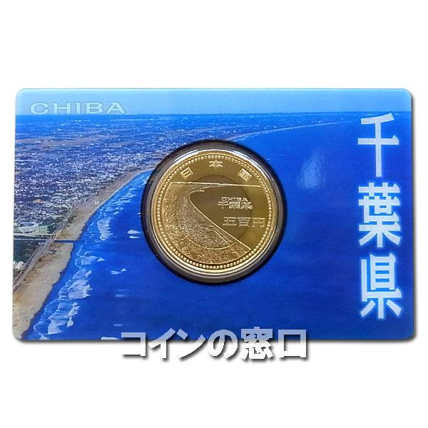 地方自治500円A千葉県カード