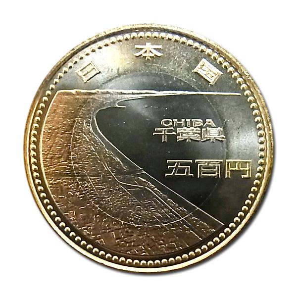 地方自治500円貨千葉県