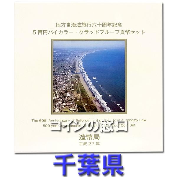 地方自治500円プルーフ千葉県
